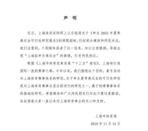 上海要申办2032年奥运会?官方这么回应_图1-1