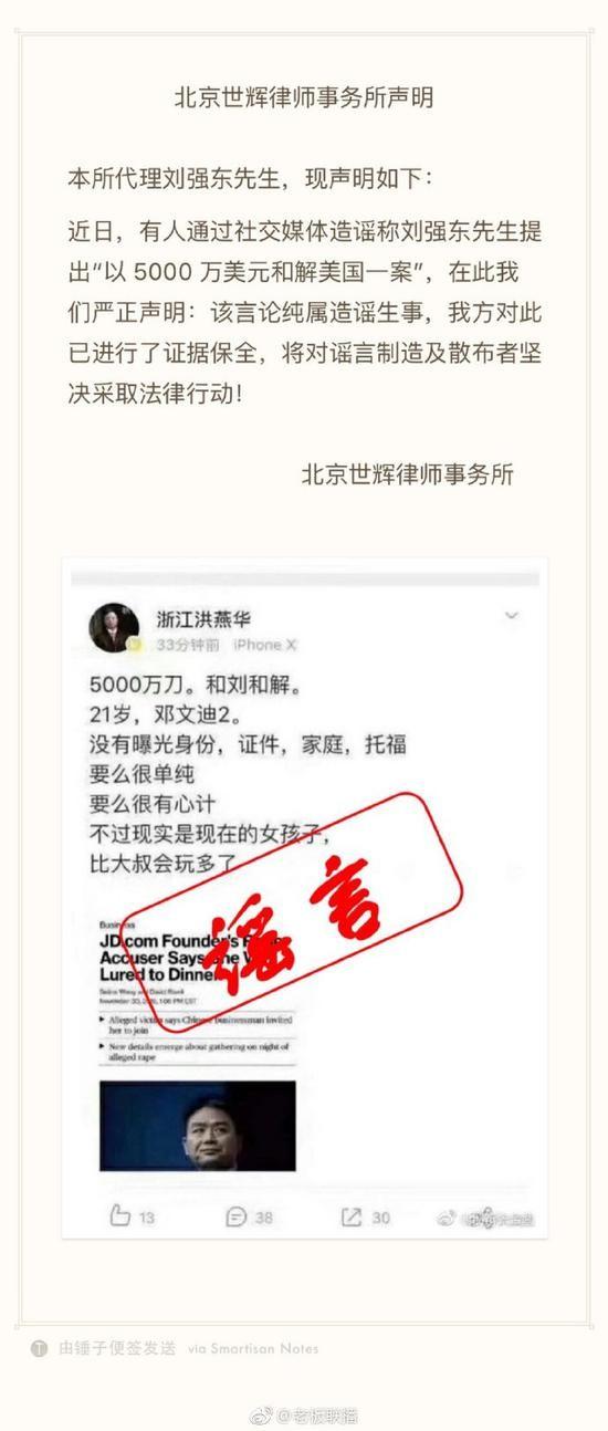 刘强东代理律所回应5000万美元和解:纯属造谣生事_图1-1