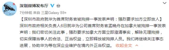 深圳市政府就华为CFO被拘发表声明:强烈要求立即放人_图1-1