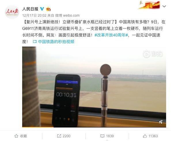 立硬币叠水瓶已过时!中国高铁上这幕引起极度舒适_图1-2