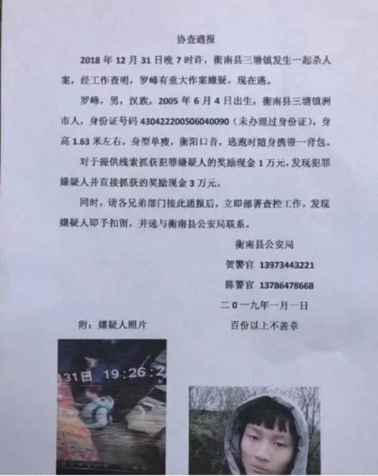 湖南13岁学生锤杀父母案:作案后逃逸 父母不治身亡_图1-1