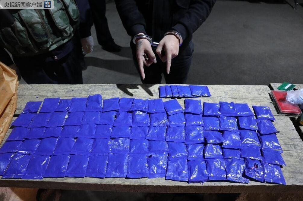 云南出入境边防去年缴毒逾10吨 打掉涉毒团伙86个_图1-2