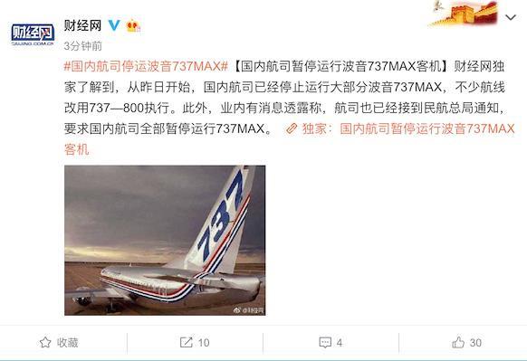中国航空公司暂停运行波音737MAX客机 国内数量多达97架_图1-1