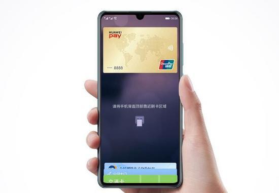 华为P30、华为P30 Pro均支持NFC