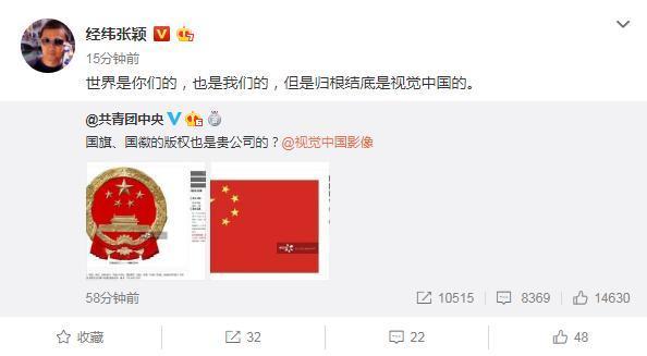 态℃ | 除了黑洞国徽国旗,视觉中国和全景还假冒了多少版权?