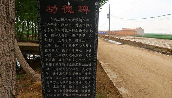 寺头后街村委会为袁平年立下的功德碑。摄影:黎文婕