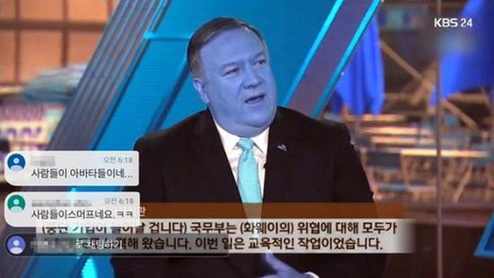 美国国务卿蓬佩奥也变成蓝皮肤(KBS新闻)