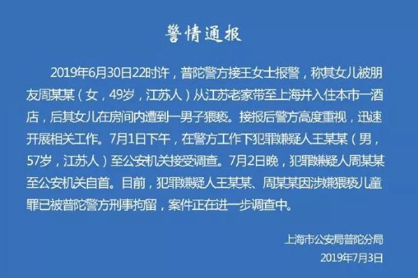 警方的通报,既回应了舆论关切,也证实了王某某涉嫌违法犯罪。
