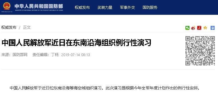 中国国防部:解放军近日在东南沿海组织例行性演习_图1-4