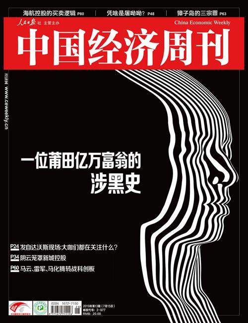 2019年第13期《中国经济周刊》封面