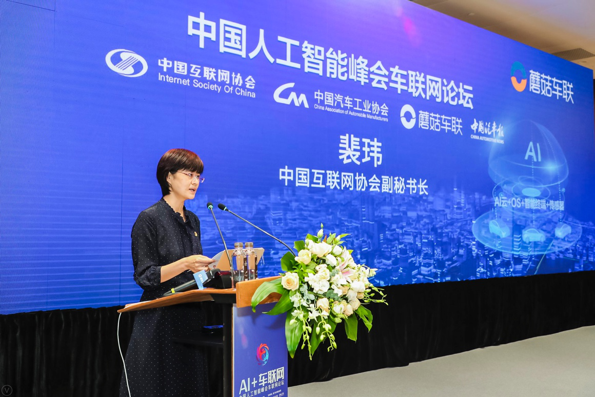 2019年中国人工智能峰会汽车网络论坛成功召开