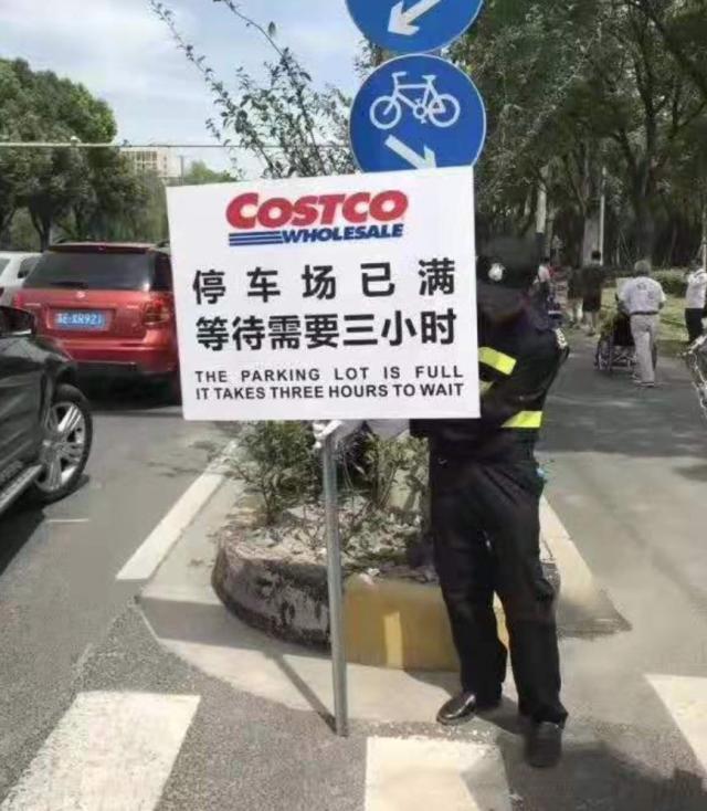 茅台抢光、爱马仕抢光 Costco为啥开业半天被买停业?