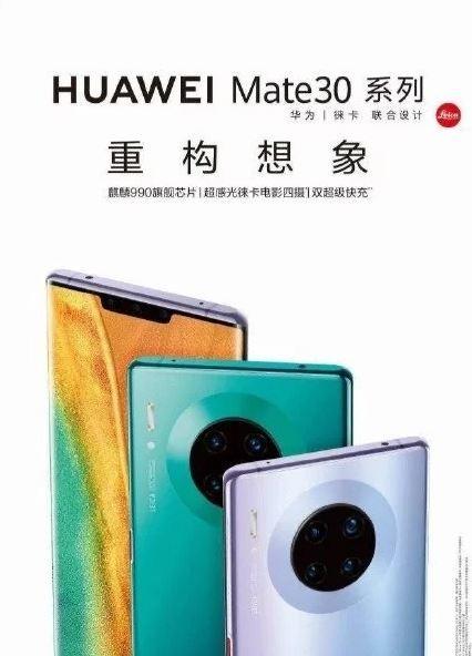华为新款旗舰手机Mate 30恐无法搭载谷歌应用程序_图1-3