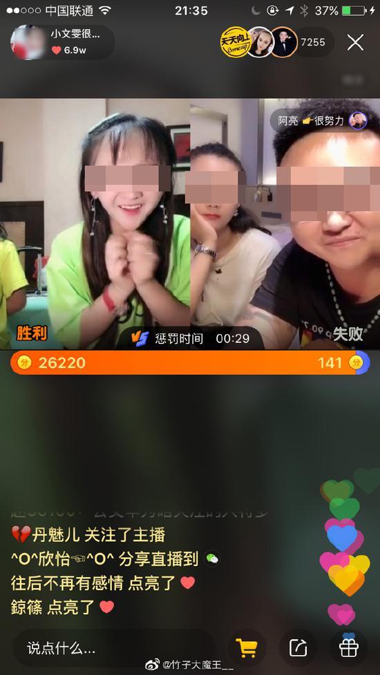 举报者微博中对于该女主播的视频截图。来源:网络