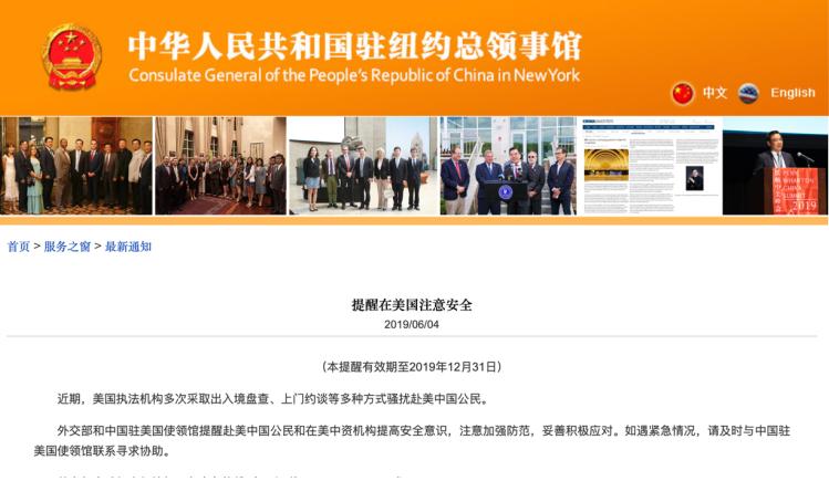 图源:中国驻纽约总领馆网站