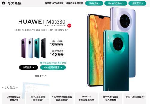 华为Mate30系列1分钟销售额破5亿!一图尽揽核心供应商