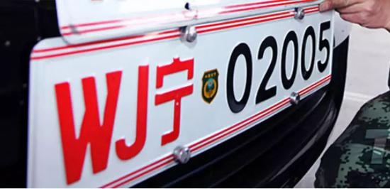 """△""""2012式""""武警部队车辆号牌"""