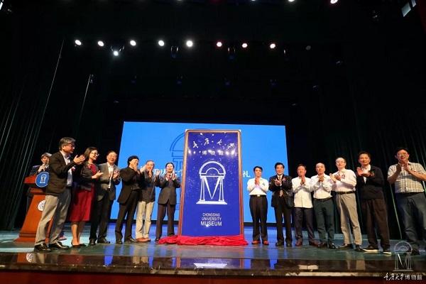 重庆大学领导及嘉宾为博物馆揭幕(以下图片均来自重庆大学博物馆微信公众号,图片系编者所加)