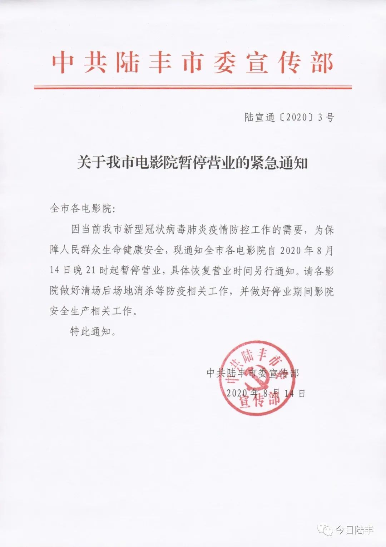 广东陆丰现确诊病例 全市电影院暂停营业_图1-3