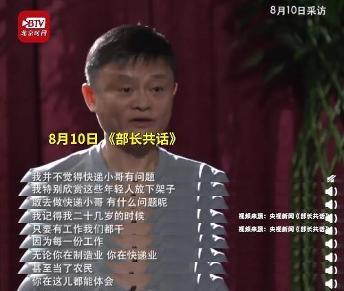 马云:该思考如何让世界更了解中国_图1-3