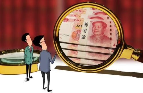 中人养老金新进展