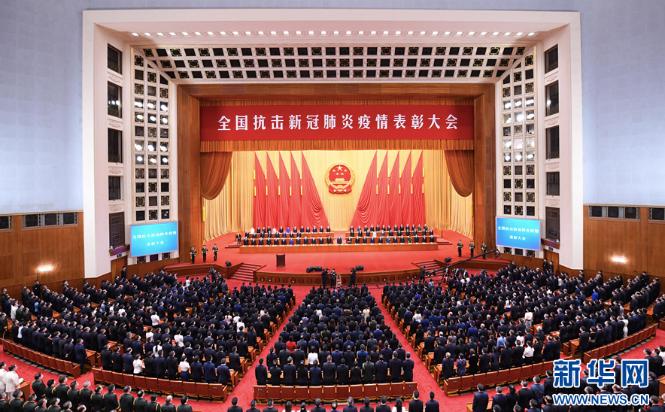 中国最高规格表彰大会上的六个细节:湖北团在合影中央_图2-1