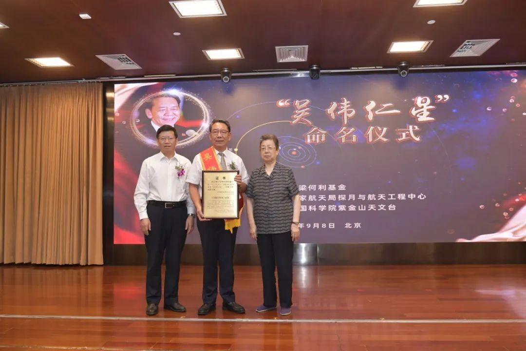 """太空新添""""吴伟仁星"""" 以中国探月工程总设计师命名_图1-1"""