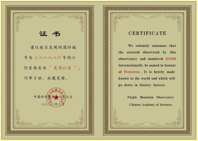 """太空新添""""吴伟仁星"""" 以中国探月工程总设计师命名_图1-3"""