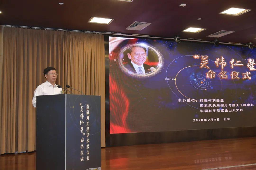 """太空新添""""吴伟仁星"""" 以中国探月工程总设计师命名_图1-5"""