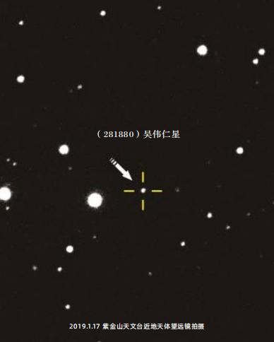 """太空新添""""吴伟仁星"""" 以中国探月工程总设计师命名_图1-6"""