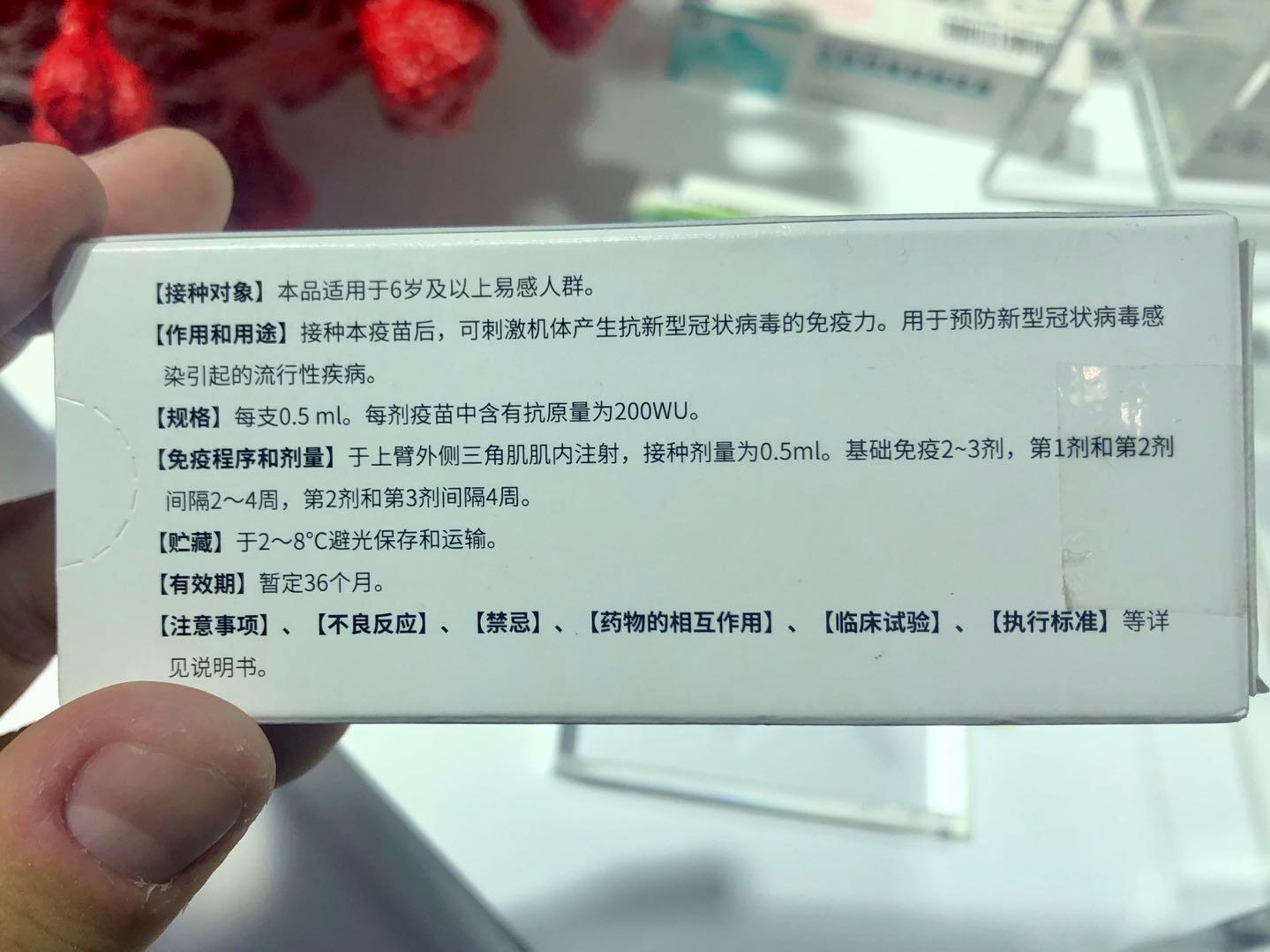 """中国新冠疫苗包装上""""有效期""""是指""""保质期""""_图1-4"""