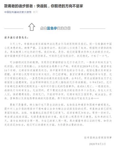 """中国""""驴友""""欲徒步穿越非洲 身患疟疾后使馆喊话劝阻_图1-3"""