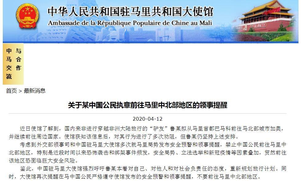 """中国""""驴友""""欲徒步穿越非洲 身患疟疾后使馆喊话劝阻_图1-5"""