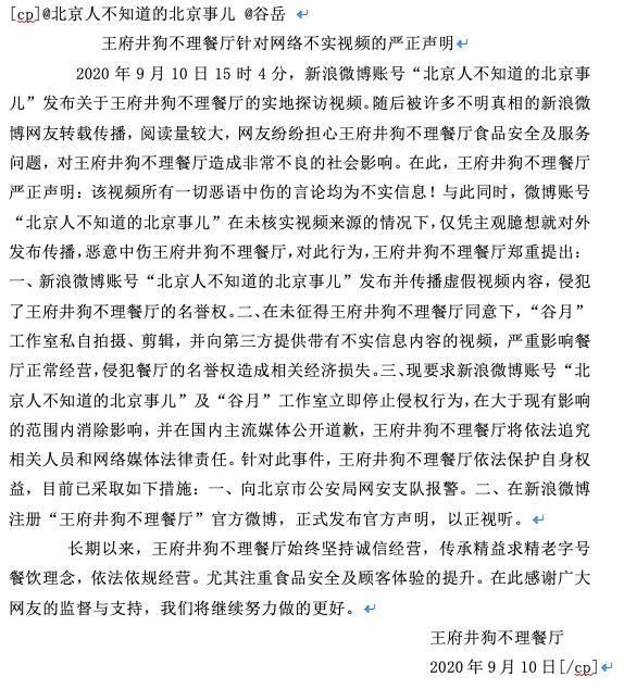 """被网友差评""""难吃、价贵"""" 北京王府井狗不理:已报警_图1-4"""