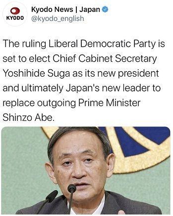 日本新首相菅义伟,日本新首相是谁