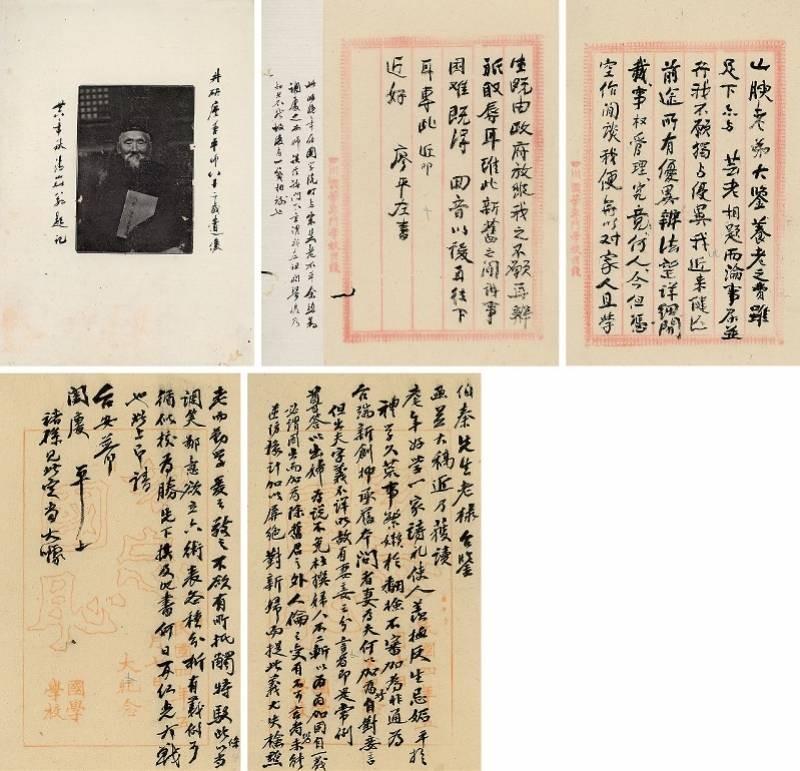 四川省图书馆馆藏文物现身广东拍卖行:系2004年失窃文献_图1-3