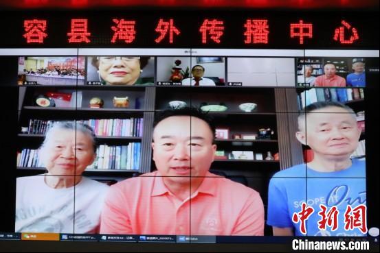 图为崔勇及其父母通过网络视频传递爱心。容县县委统战部供图