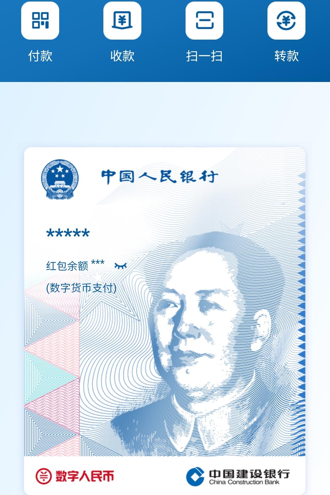 不计息、要遵守反洗钱管理…中国央行副行长详解数字人民币_图1-1