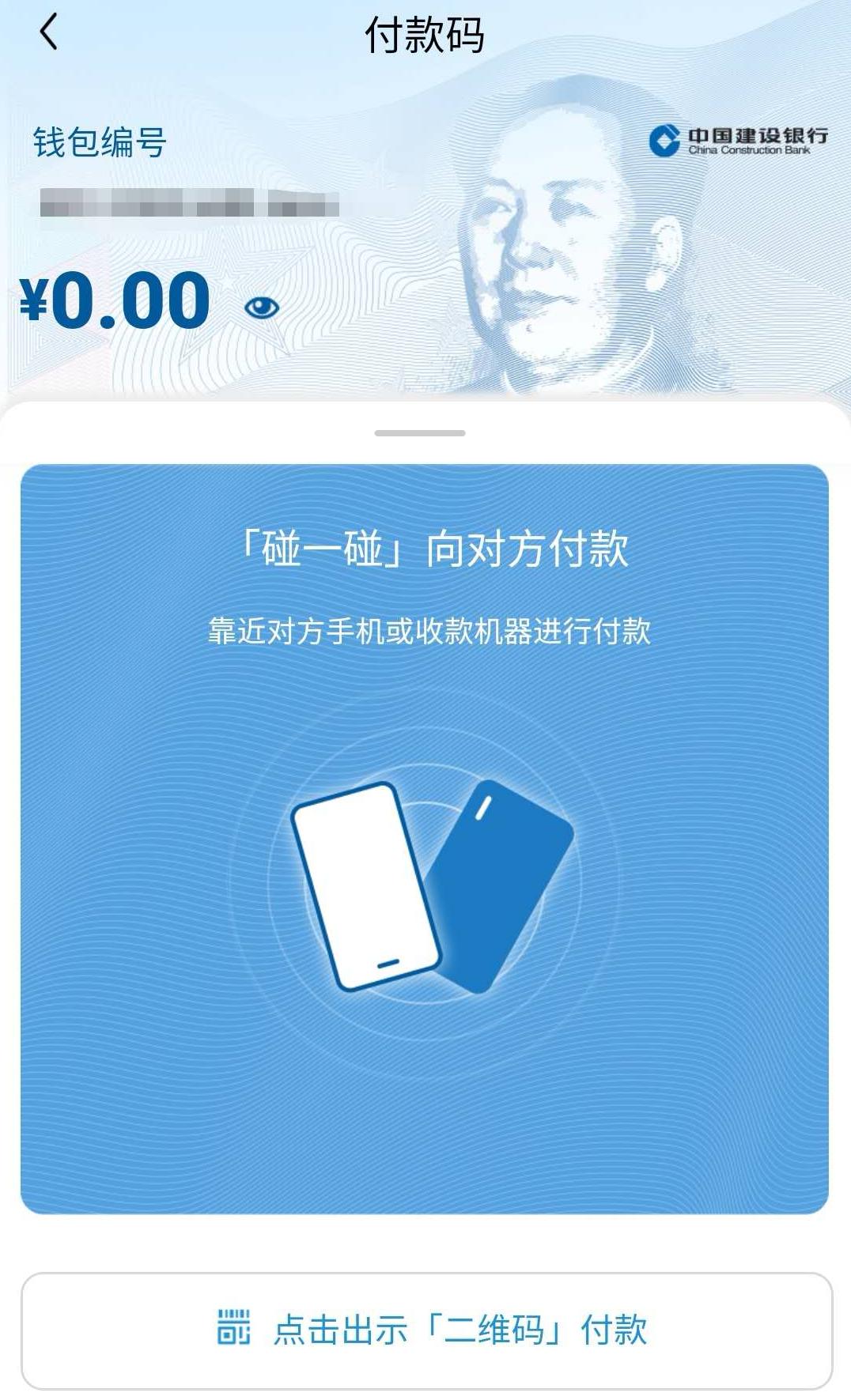 不计息、要遵守反洗钱管理…中国央行副行长详解数字人民币_图1-4
