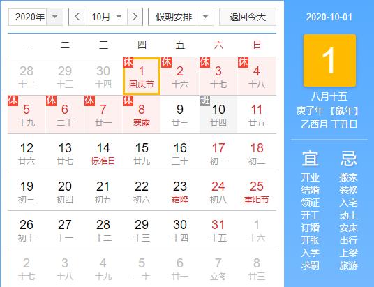 国庆节法定假日几天,国庆节放假2020安排