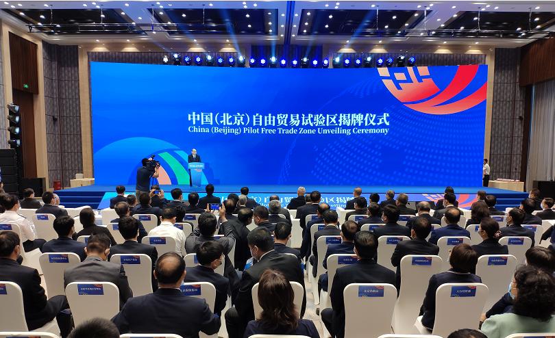 中国(北京)自由贸易试验区正式揭牌_图1-1