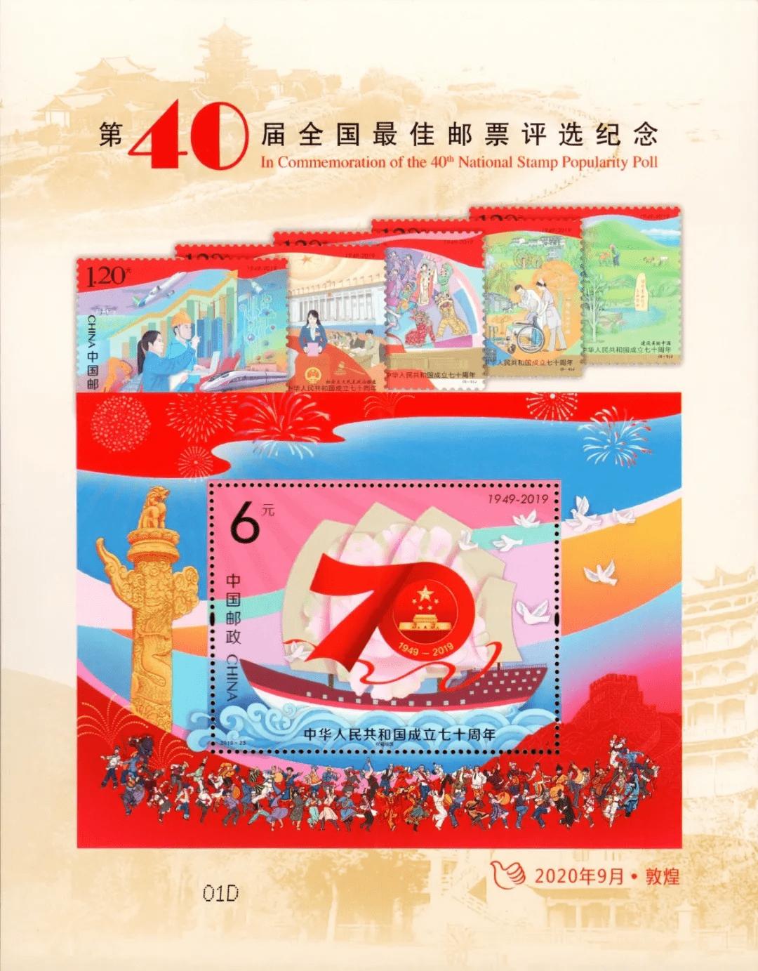 中国首枚芯片邮票问世 内置超薄芯片可用手机读取信息_图1-3