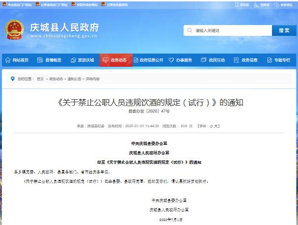 中国多地出台最严禁酒令:公职人员下班也不能饮酒_图1-3