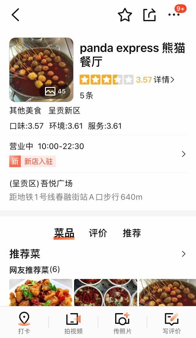熊猫餐厅试水中国:回家的熊猫能否成功?_图1-1