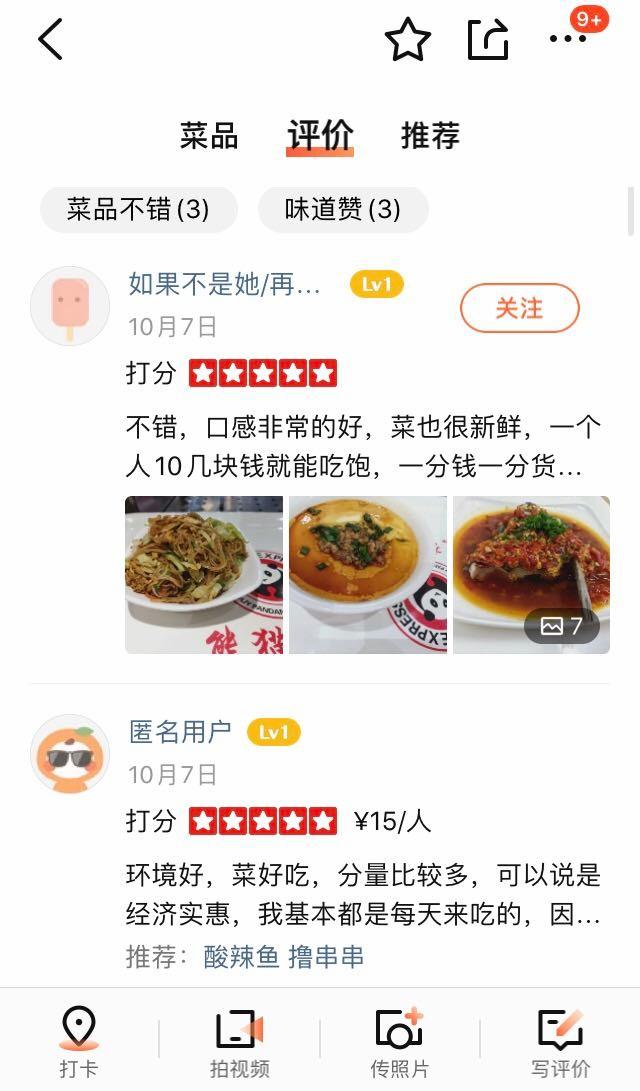 熊猫餐厅试水中国:回家的熊猫能否成功?_图1-5