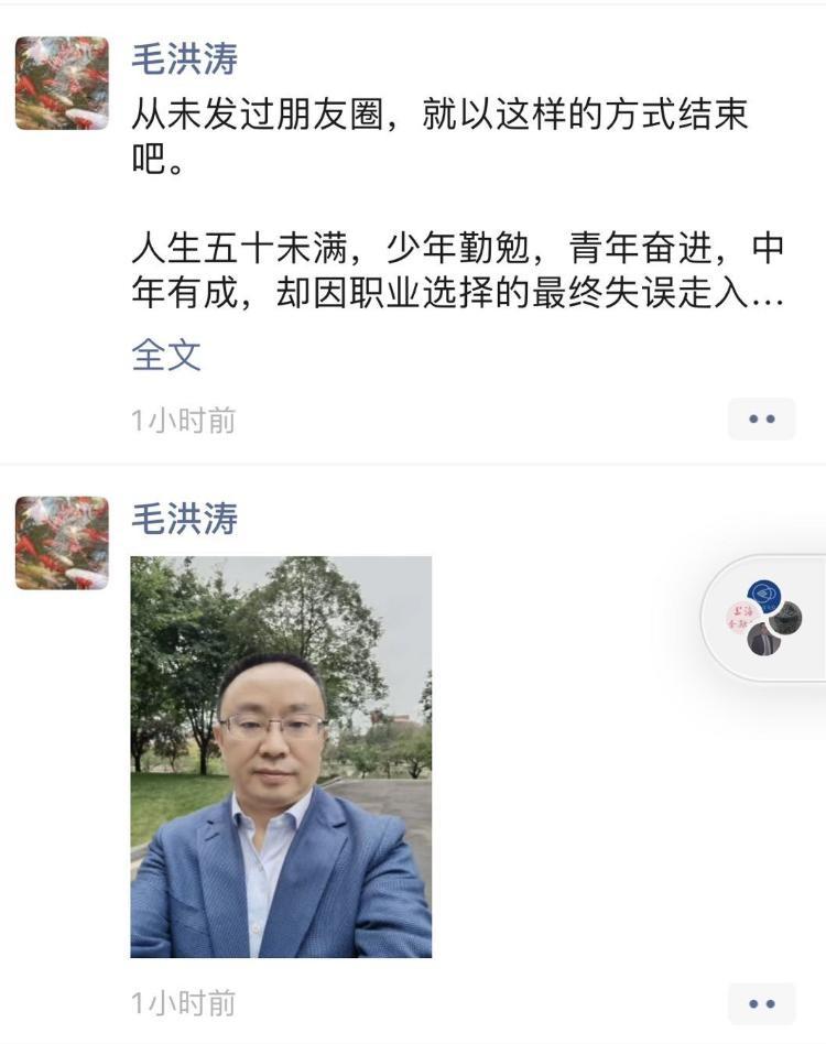 成都大学党委书记毛洪涛身亡,成都市已成立联合工作组调查_图1-4