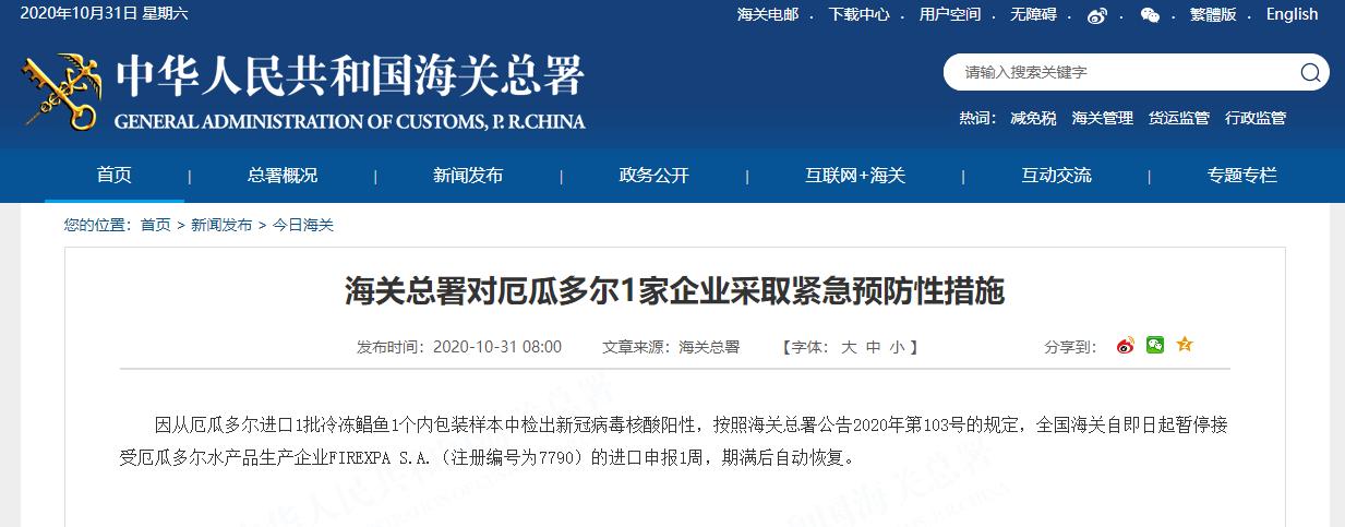 南美冷冻鲳鱼内包装检出新冠 中国海关采取紧急措施_图1-1