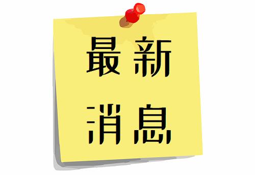 天津疫情最新消息