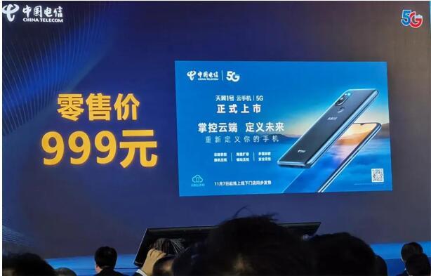 解读 | 中国电信首个云手机来了,影响几何?