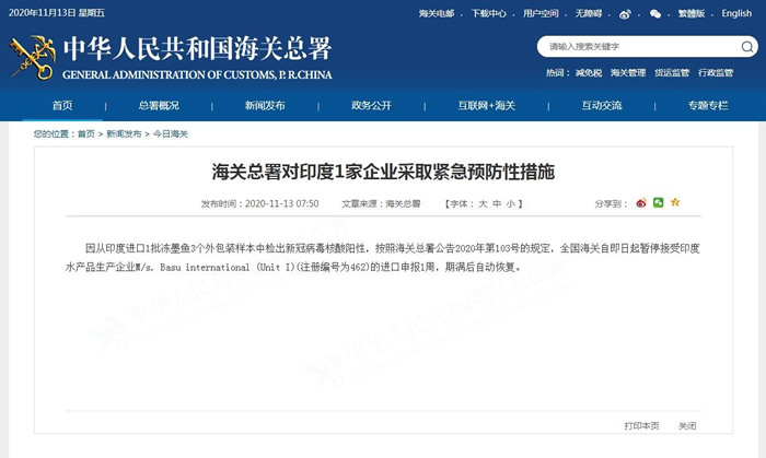 中国海关对印度1家企业采取紧急预防性措施_图1-1